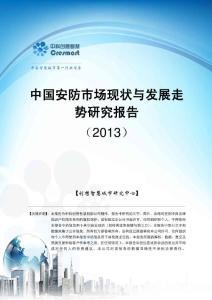 【创想智慧城市研究中心】中国安防市场现状与发展趋势研究报告