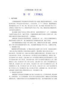 大壩隧道總體施工技術方案(修)