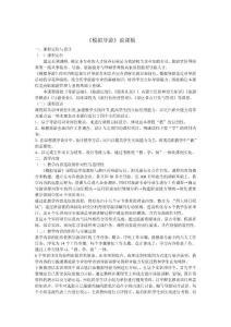 模拟导游说课稿(2)