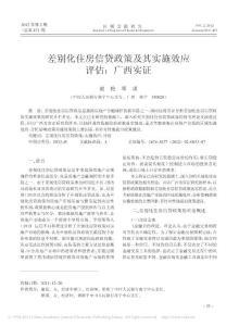 差别化住房信贷政策及其实施效应评估_广西实证