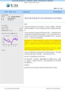 第一创业软件行业-计算机软件行业分析报告:智慧之眼,智慧城市中的大屏幕拼接-130518