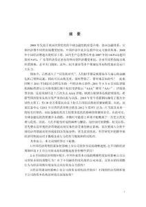 经济周期波动与资本结构动态调整研究——基于中国上市公司的理论分析与实证检验