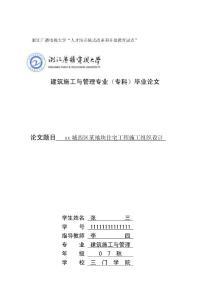 浙江广播电视大学人才培养模式改革和开放教育试点