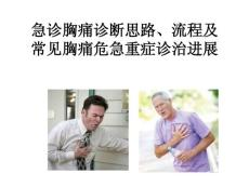 [基础医学]急诊胸痛诊断思路、流程及常见胸痛危急重症诊治进展