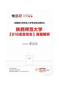 考试点-陕西师范大学《816语言综合》真题解析