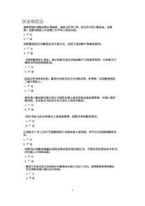 浙江省行政执法证上机考试题库之三(国家赔偿法)
