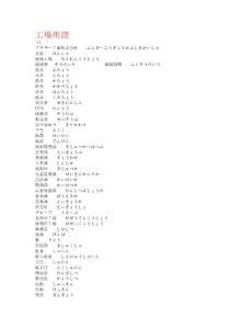 日语专业词汇(工