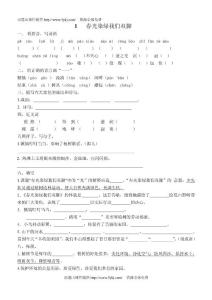 苏教版小学语文五年级下册练习题每课一练