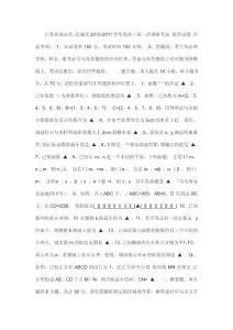 数学:2011届江苏省盐城市..