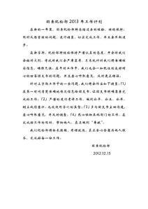 团委纪检部2013年工作计划