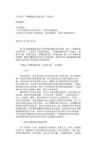 """【经济类论文】关于建立""""环鄱阳湖生态经济区""""的思考"""