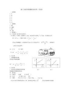 海门实验学校物理双周考(..