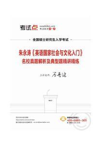 朱永涛《英语国家社会与文化入门》名校真题解析及典型题精讲精练