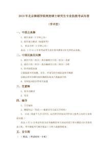 2010年北京舞蹈学院统招硕士研究生专业技能考试内容