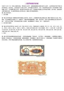 人民币的发行历史