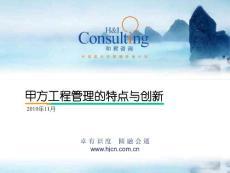 201011房地产工程管理-甲方工程管理的特点与创新