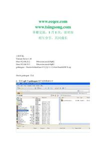 Oracle godengate入�w�T�安�b配置