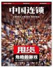 [整刊]《中国连锁》2013年6月