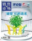 [整刊]《销售与市场》评论版2013年6月