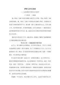 梦想与思考在流淌 ——记管理科学系代全川同学 王俊杰 王晓清 他,参加了