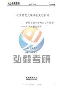 2014年北京师范大学773生物化学与分子生物学和819细胞生物学考研复习指南