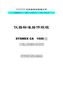 CA1500 血凝仪仪器SOP