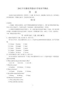 2012年安徽省普通高中学业水平测试题 (高二会考)(英语卷)--精校 编辑 免费