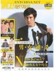 [整刊]《现代娱乐》2013年6月(中)