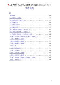 大唐天鎮環翠山30MWp光伏發電項目監理規劃