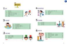 台湾地区小学数学作业本六年级下册