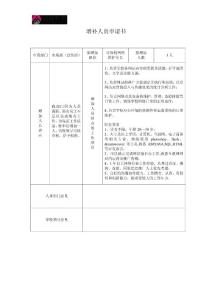 部门增补人员申请书模版