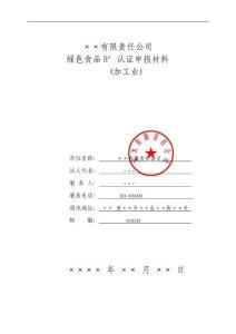 ××有限责任公司绿色食品H认证申报材料