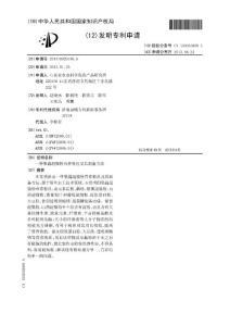 CN201310029199.6-一种果蔬超微粉营养粉丝及其制备方法