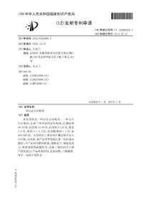 CN201210522489.X-一种白芷白术粉丝