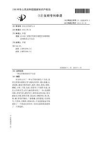 CN201210354874.8-一种玉竹粉丝的生产方法
