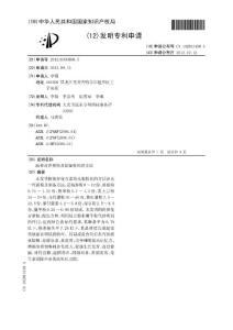 CN201210340808.5-海参花青素粉及制备粉丝的方法