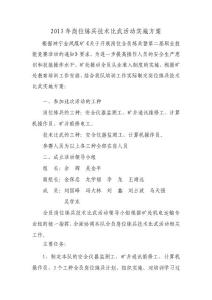 2013年信息化中心岗位练兵技能竞赛活动方案