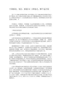 中国移动、电信、联通3G三种制式,哪个适合你