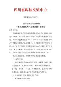 四川省科技交流中心
