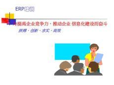 ERP培訓教材