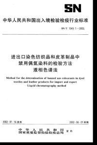 纺织品中禁用偶氮染料检测相关资料