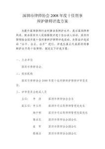 深圳市十佳辩护人评选方案