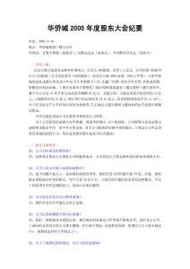 华侨城2005年度股东大会纪要 时间:2005-8-30 地点:华侨城集团三楼