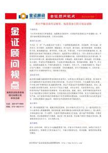 金证顾问-视点(2013.4.22)