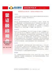 金证顾问-视点(2013.5.9)
