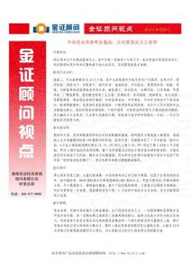 金证顾问-视点(2013.5.10)