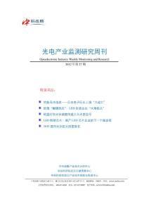 光电产业监测研究周刊2012年第27期