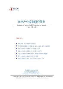 光电产业监测研究周刊2012年第30期