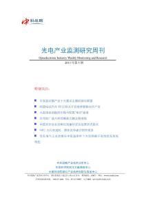光电产业监测研究周刊2013年第5期