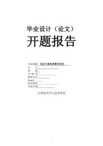 计算机专业毕业论文开题报告
